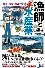 表紙: 漁師と水産業 漁業・養殖・流通の秘密 (じっぴコンパクト新書) | 小松 正之