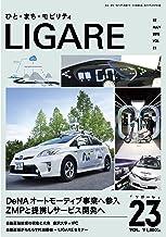 LIGARE vol.23 DeNAオートモーティブ事業へ参入 (リガーレ ―ひと・まち・モビリティ)