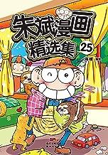 朱斌漫画精选集25