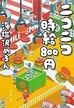 表紙: ニコニコ時給800円 (集英社文庫) | 海猫沢めろん