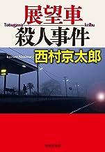 表紙: 展望車殺人事件 十津川警部 (祥伝社文庫) | 西村京太郎