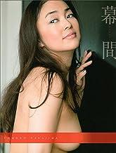 表紙: 中島知子写真集「幕間 MAKUAI」 | 中島知子