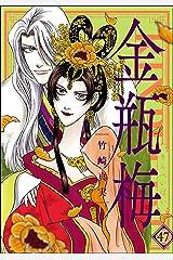 まんがグリム童話 金瓶梅 (47) Kindle版