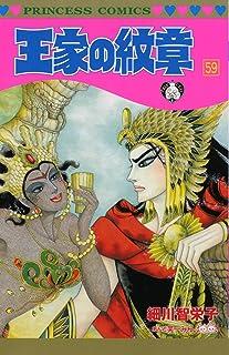 王家の紋章(59) (プリンセス・コミックス)