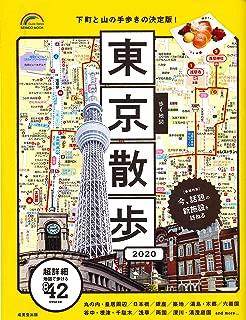 歩く地図 東京散歩 2020 (SEIBIDO MOOK)