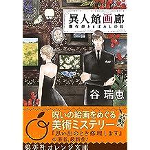 異人館画廊 贋作師とまぼろしの絵 (集英社オレンジ文庫)