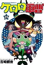 表紙: ケロロ軍曹(29) (角川コミックス・エース)   吉崎 観音