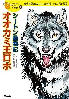 10歳までに読みたい世界名作8 シートン動物記「オオカミ王ロボ」