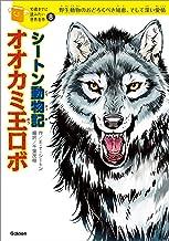 表紙: 10歳までに読みたい世界名作8 シートン動物記「オオカミ王ロボ」 | 姫川 明