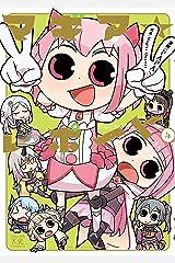 マギア☆レポート 4巻【アクセスコード付き】 (まんがタイムKRコミックス) Kindle版