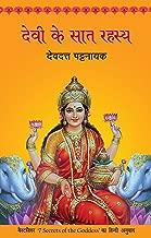 Devi Ke Saat Rahasya (Hindi Edition)