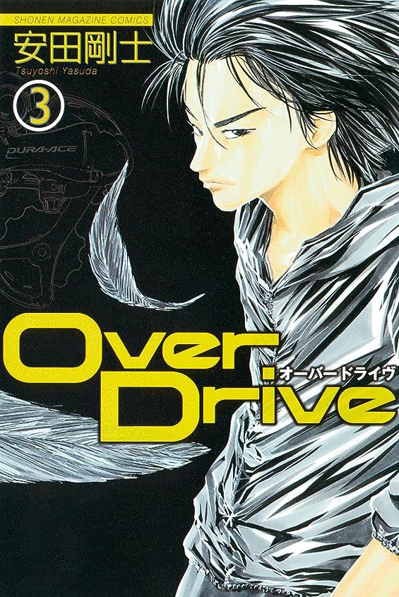 逮捕旅行学習者Over Drive(3) (週刊少年マガジンコミックス)