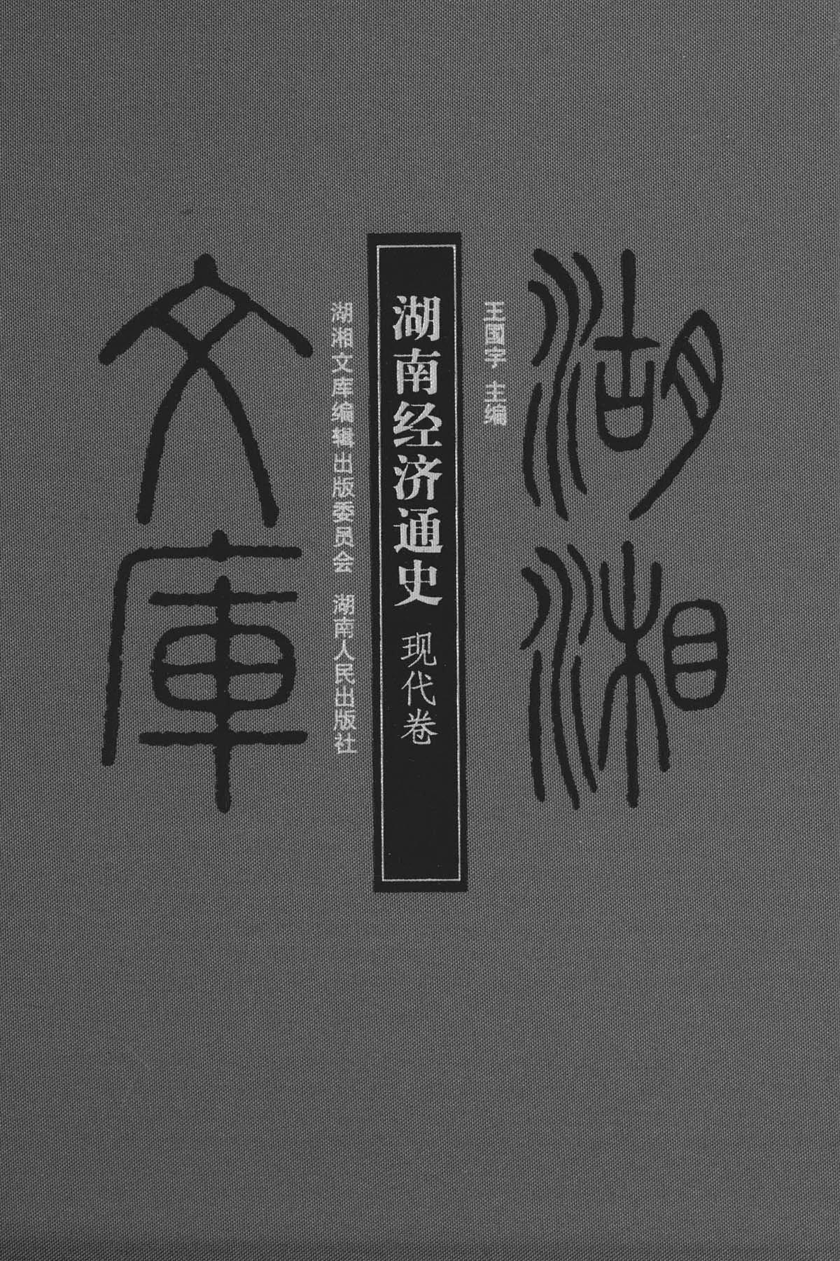 湖南经济通史(现代卷)