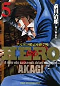 HERO アカギの遺志を継ぐ男 (5) (近代麻雀コミックス)
