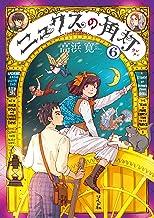 表紙: ニュクスの角灯 (6) (SPコミックス) | 高浜寛