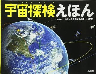宇宙探検えほん: 小学館の図鑑NEOの科学絵本 (小学館の図鑑NEOシリーズ)