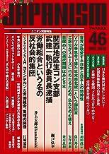 表紙: ジャパニズム 46 (青林堂ビジュアル) | 保江邦夫