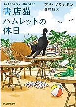 表紙: 書店猫ハムレットの休日 (創元推理文庫) | アリ・ブランドン