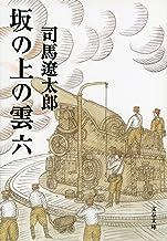 表紙: 坂の上の雲(六) (文春文庫) | 司馬遼太郎