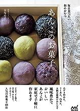表紙: あんこのお菓子 毎日食べたい和のおやつ   金塚 晴子