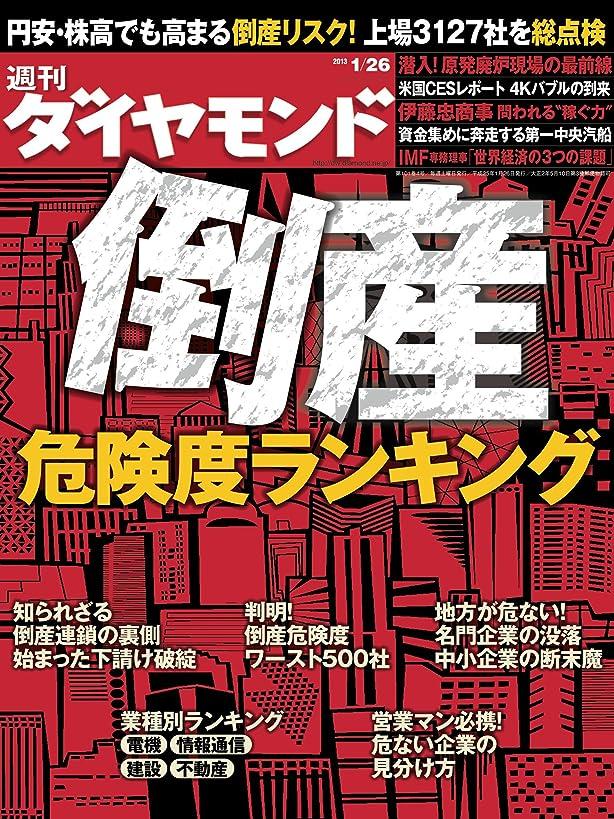 カッター算術スロット週刊ダイヤモンド 2013年1/26号 [雑誌]