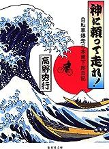 表紙: 【カラー版】神に頼って走れ! 自転車爆走日本南下旅日記 (集英社文庫) | 高野秀行
