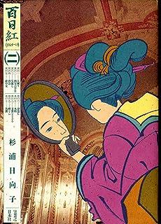 百日紅 2 (マンサンコミックス)