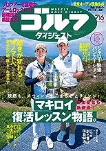 週刊ゴルフダイジェスト 2021年 07/06号 [雑誌]