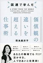 表紙: 国連で学んだ 価値観の違いを超える仕事術   田島麻衣子