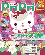 表紙: PriPri 2020年4月号 [雑誌]   PriPri編集部