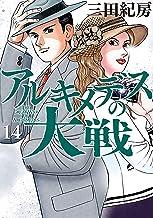 表紙: アルキメデスの大戦(14) (ヤングマガジンコミックス) | 三田紀房