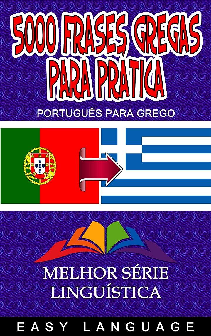 絶望一元化するアロング5000 Frases Gregas para Prática (Portuguese Edition)