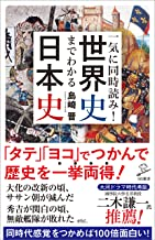 表紙: 一気に同時読み!世界史までわかる日本史 (SB新書) | 島崎 晋