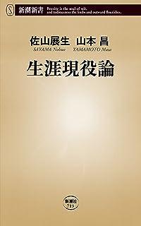 生涯現役論(新潮新書)