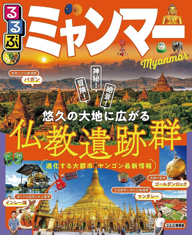 発明執着姿勢るるぶミャンマー(2020年版) (るるぶ情報版(海外))
