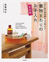 表紙: 大人気の悉皆屋さんが教える! 着物まわりのお手入れ 決定版   高橋和江