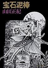 表紙: 宝石泥棒 (角川文庫) | 山田 正紀