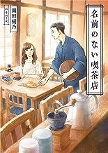 表紙: 名前のない喫茶店(一二三文庫)   園田樹乃