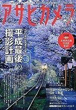 表紙: アサヒカメラ 2019年4月増大号 | アサヒカメラ編集部