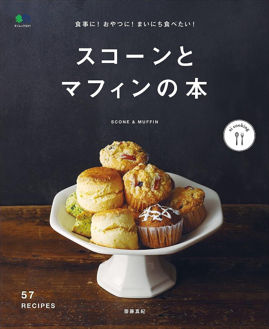 組たるみ器用食事に! おやつに! まいにち食べたい! スコーンとマフィンの本[雑誌] ei cooking