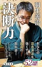 表紙: 決断力 (角川新書)   羽生 善治