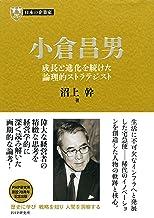 表紙: 日本の企業家13 小倉昌男 成長と進化を続けた論理的ストラテジスト (PHP経営叢書) | 沼上 幹
