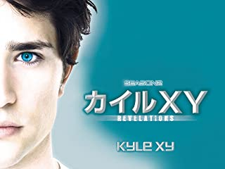 カイルXY シーズン2 (字幕版)