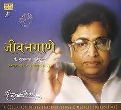 Jeevangaane - Pt. Hridaynath Man