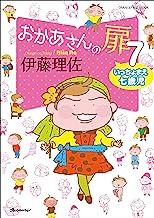 表紙: おかあさんの扉7 いっちょまえ七歳児   伊藤 理佐