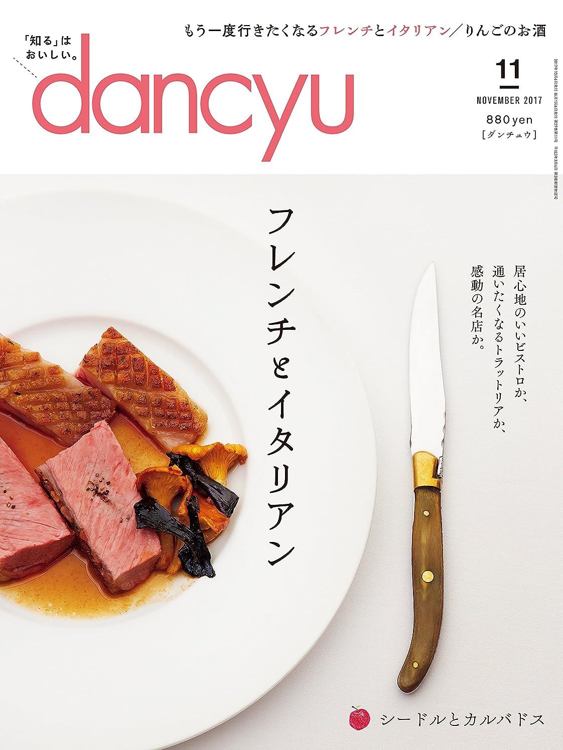 宅配便ケーキ殺人者dancyu (ダンチュウ) 2017年 11月号 [雑誌]