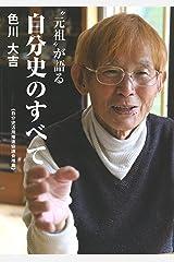 """""""元祖が語る"""" 自分史のすべて 単行本(ソフトカバー)"""