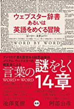 表紙: ウェブスター辞書あるいは英語をめぐる冒険 | 鴻巣友季子