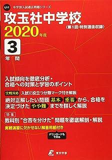 攻玉社中学校 2020年度用 《過去3年分収録》 (中学別入試問題シリーズ L11)