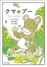 表紙: クマのプー【電子限定イラストカラー版】 「クマのプー」シリーズ (角川文庫) | A.A.ミルン